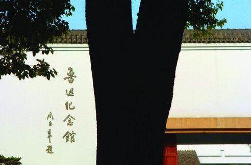 在虹口区鲁迅公园的东南隅,坐落着上海鲁迅纪念馆,馆舍是一座造型朴实、雅致的两层庭院式建筑,给人的印象就是青瓦白墙,简单而宁静。在这里,可以参观到鲁迅先生的手稿,以及生前的衣物、生活用品、书信、照片与藏书等珍贵物品,让人们从各种细节了解先生。