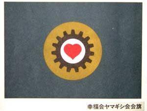 日本山岸主义幸福会